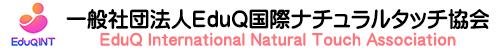 一般社団法人EduQ国際ナチュラルタッチ協会
